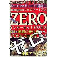 フロム・ゼロ!インターネットビジネス副業を軌道に乗せるゼロから始めるリアルプロセス!Amazonキンドル本40冊・YouTube月100万回再生・Instagramフォロワー1万人達成アプローチ【FromZERO】