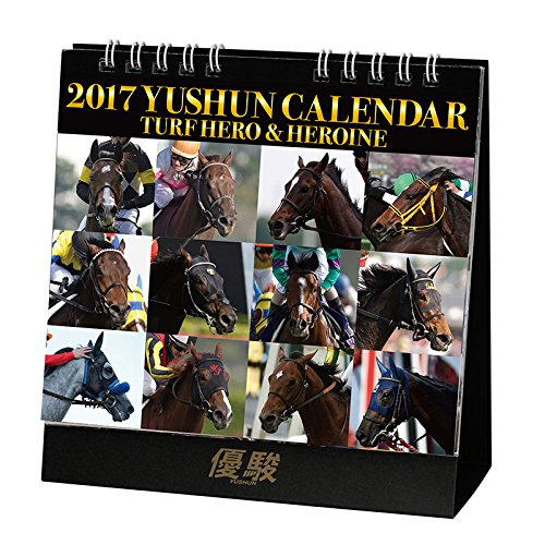 JRA 優駿 卓上カレンダー 2017