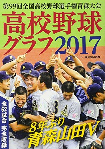 高校野球グラフ〈2017〉第99回全国高校野球選手権青森大会