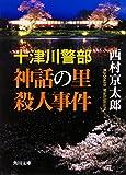 十津川警部 神話の里殺人事件 (角川文庫) 画像