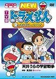 TV版 NEW ドラえもん 夏のおはなし 2005 [DVD]