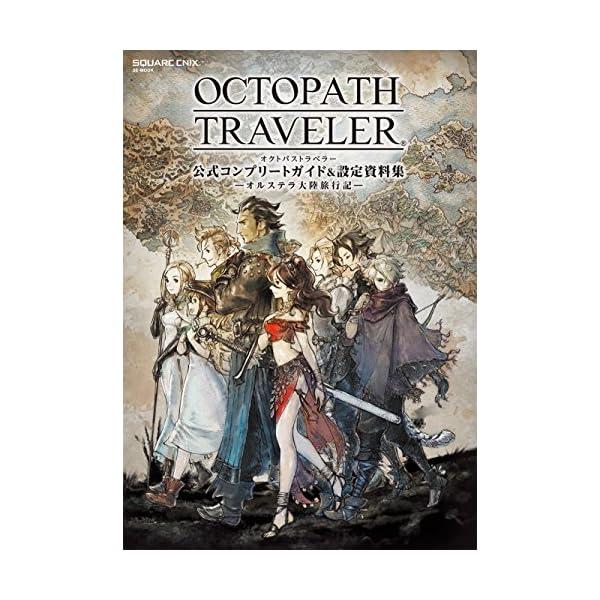 OCTOPATH TRAVELER 公式コンプリ...の商品画像