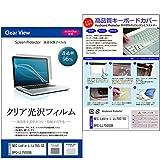 メディアカバーマーケット NEC LaVie L LL750/SSB PC-LL750SSB【15.6インチ(1366x768)】機種用 【極薄 キーボードカバー フリーカットタイプ と クリア光沢液晶保護フィルム のセット】