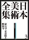日本美術全集3 東大寺と正倉院 (日本美術全集(全20巻))