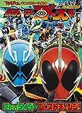 仮面ライダーゴースト 2だいライダー ゴーストチェンジ! (てれびくんギンピカシール絵本)