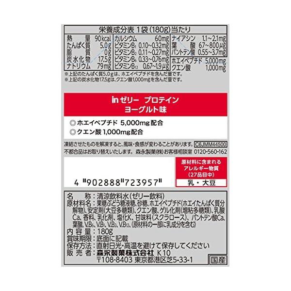 inゼリー プロテイン ヨーグルト味 (180...の紹介画像3