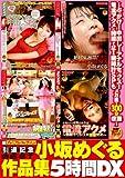 小坂めぐる作品集5時間DX [DVD]