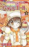 夢色パティシエール 3 (りぼんマスコットコミックス)