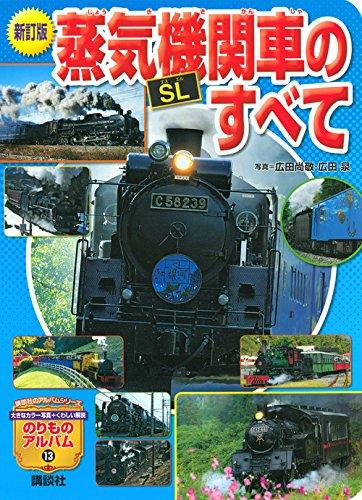 新訂版 蒸気機関車[SL]のすべて (のりものアルバム(新))