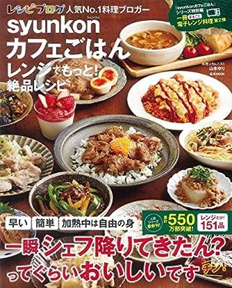 syunkonカフェごはん レンジでもっと! 絶品レシピ (e-MOOK)