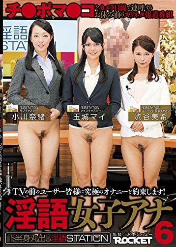 淫語女子アナ6 下半身丸出し淫語STATION [DVD]