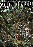 サバゲっぱなし コミック 1-5巻セット