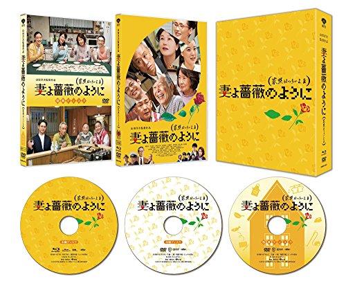 妻よ薔薇のように 家族はつらいよlll  豪華版(初回限定生産) [Blu-ray]