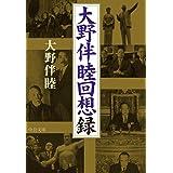 大野伴睦回想録 (中公文庫 お 96-1)