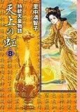 天上の虹(8) (講談社漫画文庫)