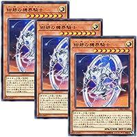 【 3枚セット 】遊戯王 日本語版 EXFO-JP019 紺碧の機界騎士 (レア)