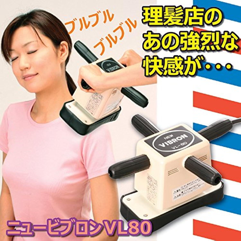 理髪店の「サービス」でもおなじみの! 家庭用電気マッサージ器ニュービブロン 870070