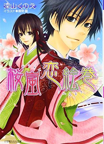 桜嵐(おうらん)恋絵巻 (ルルル文庫)の詳細を見る