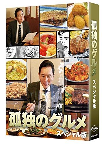 【Amazon.co.jp限定】孤独のグルメ スペシャル版 Blu-ray BOX(オリジナル小皿付)
