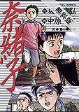 奈緒子(1)【期間限定 無料お試し版】 (ビッグコミックス)