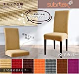 Subrtex 椅子カバー チェック生地 ストレッチ素材 フィット式 (2枚, ベージュ)