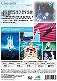 世界名作アニメ7シンデレラ [DVD] 画像