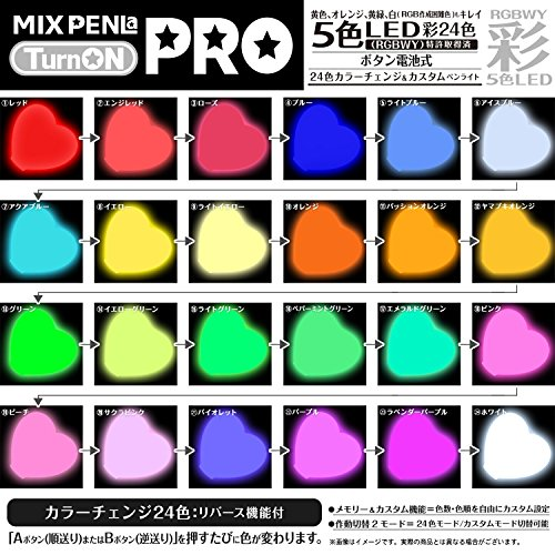 MIX PENLa ( ミックス ペンラ ) PRO 24C ホワイト ハート + デコリング & デコキャップ (特許取得 5LED) ターンオン