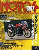 モト・メンテナンス・インデックス 4 (NEKO MOOK 892)
