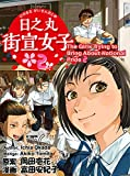 日之丸街宣女子 2巻 英語版 The Girls trying to bring about National pride 2 (English Edition)