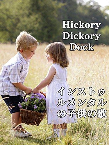 Hickory Dickory Dock - インストゥルメンタルの子供の歌