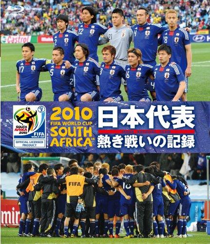 2010 FIFA ワールドカップ 南アフリカ オフィシャルBlu-ray 日本代表 熱き戦いの記録
