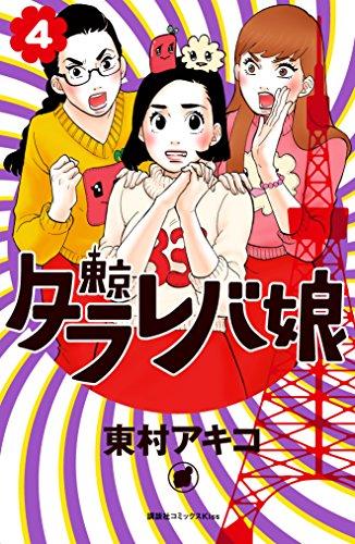 東京タラレバ娘(4) (Kissコミックス)の詳細を見る