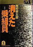 消えた乗組員(クルー) (光文社文庫)