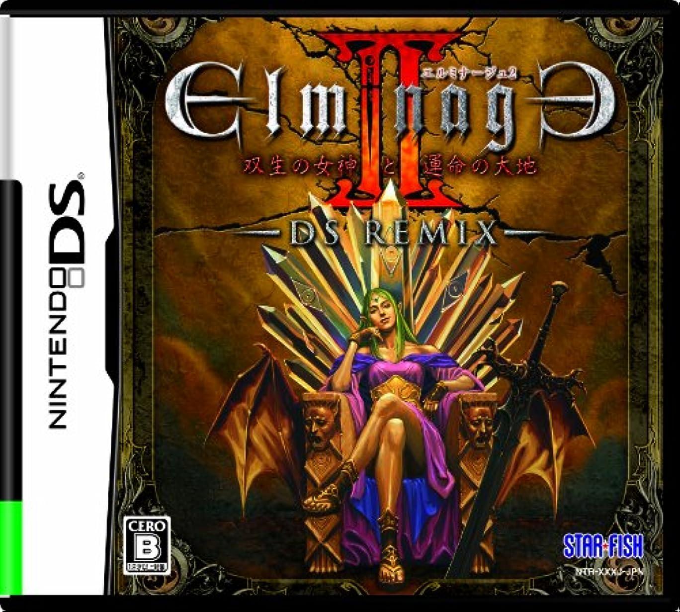 ファイアル何匿名エルミナージュII DS Remix ~双生の女神と運命の大地~(特典なし)