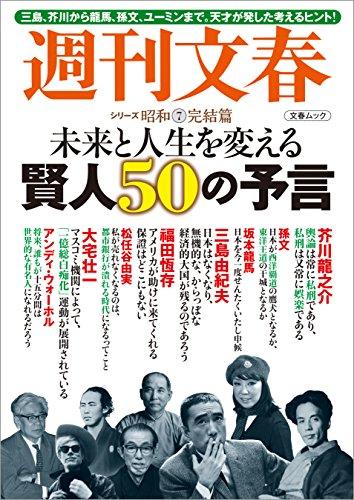 未来と人生を変える賢人50の予言 週刊文春 シリーズ昭和(7)完結篇 (文春e-book)