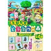 とびだせ動物の森 6連マグネット 10個入 BOX (食玩・キャンディ)