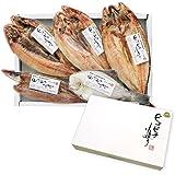 干物セット ギフト 北海道 グルメ ほっけ さんま かれい にしん さば 5種 北国からの贈り物