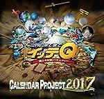 イッテQ! カレンダー2017 卓上タイプ ([カレンダー])