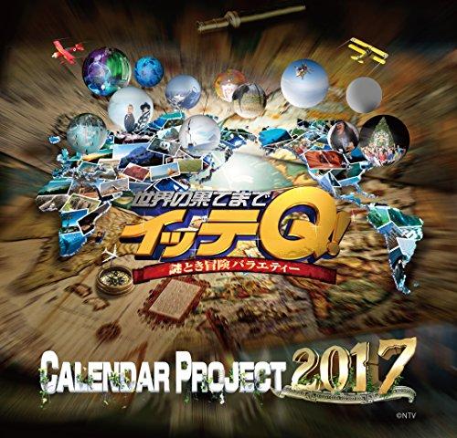 イッテQ! カレンダー2017卓上タイプ