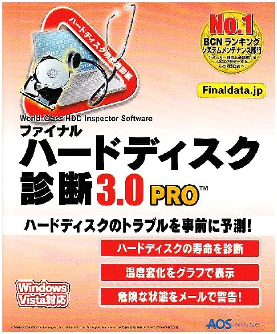 レビュー機械ブームハードディスク診断3.0 PRO