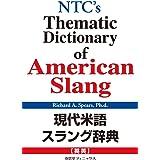 現代米語スラング辞典(英英)