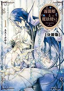 霧籠姫と魔法使い 分冊版(1) 魔法使いと妖精(前編) (ARIAコミックス)