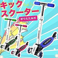 キックスクーター/キックボード 【折りたたみ式 安定の3輪式 カーブ走行 高さ調節可能 軽量 公園 路上】 レッド