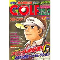 Golf (ゴルフ) コミック 2007年 12月号 [雑誌]