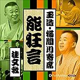 【猫間川寄席ライブ】 能狂言: 桂 文我