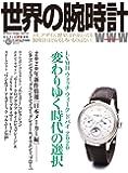 世界の腕時計№143 (ワールドムック№1220)