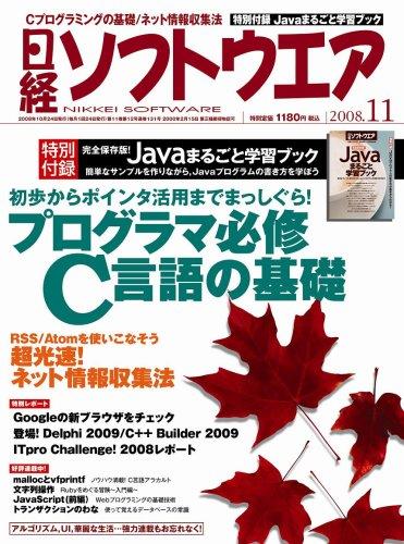 日経ソフトウエア 2008年 11月号 [雑誌]の詳細を見る