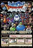 ドラゴンクエストモンスターズ スーパーライト iOS・Android版 最強モンスター育成ガイド (Vジャンプブックス)