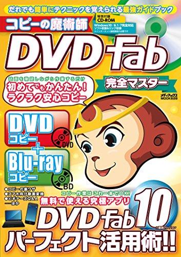 コピーの魔術師・DVDFab 完全マスター (メディアックスMOOK)