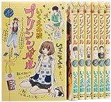 プリンシパル コミック 全7巻完結セット (マーガレットコミックス)